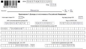 Как Заполнить 3 Ндфл Пенсионеру За Лечение
