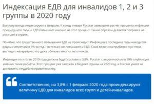 На сколько увеличится едв инвалидам 2 группы в 2020 году