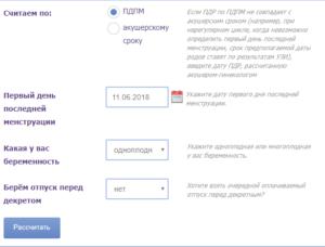 Определить Дату Выхода В Декрет Калькулятор Онлайн 2020
