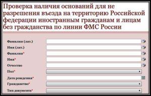 Миграционный служба как узнать запрещено въезд россию гражданину таджикистана