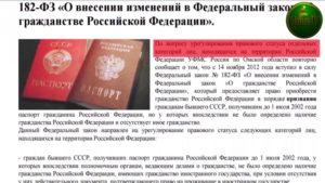 182 закон о гражданстве рф