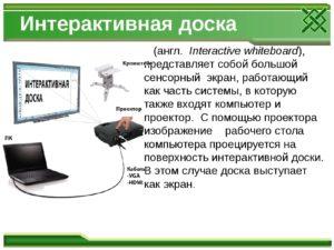 Окоф 2020 Года Для Интерактивная Доска