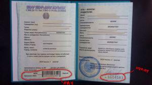 Где смотреть номер свидетельства о рождении казахстан