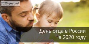 День отца в 2020 году какого числа в россии