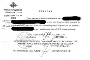 Министерство обороны как заказать справку о дохода мужа у них