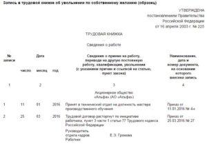 Статья 71 тк рф увольнение по собственному желанию