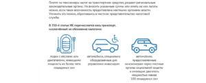 Льгота На Транспортный Налог Для Пенсионеров В Пензе