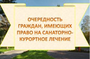 Очередь На Путевку В Санаторий Для Инвалидов Москва