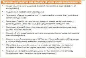 Перечень Документов Для Продажи Квартиры Через Мфц
