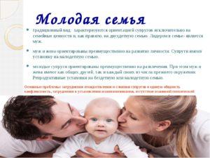 Кто Относится К Молодой Семье В России