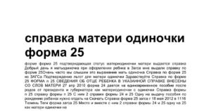 Кто Такая Мать Одиночка По Закону В России