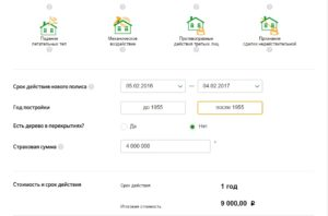 Титульное страхование недвижимости калькулятор онлайн сбербанк