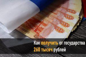 Как Получить От Государства 260 Тысяч Рублей