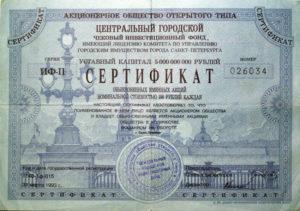Что делать с ваучерами московская недвижимость