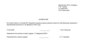 Порядок Отработки При Увольнении По Собственномк Желанию В Рк В 2020 Году