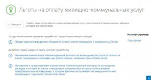 Компенсация За Коммунальные Услуги Многодетным Семьям В 2020 В Москве