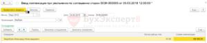 Компенсация При Увольнении По Соглашению Сторон Код Дохода Ндфл 2020