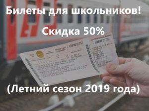 Льготы На Жд Билеты Для Школьников
