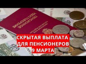Льготы Для Военных Пенсионеров В 2020 Году В Московской Области
