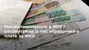 Калькулятор Жкх Москва 2020