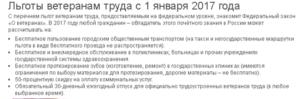 Льготы Для Ветеранов Труда В Омске