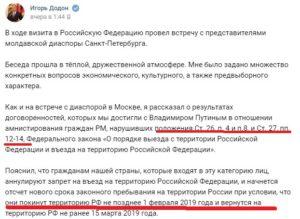 Амнистия по запрету на въезд в рф гражданам узбекистана