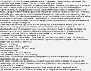 Льготы По Электроэнергии В Москве