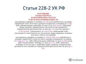 Поправки По 228 В 2020 Году