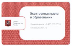 Электронная Карта В Образовании Сова Как Пользоваться