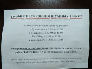 Правила Производства Ремонтных Работ В Многоквартирных Домах