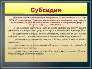 Льготы Инвалидам Отечественной Войны 2 Группы В Крыму