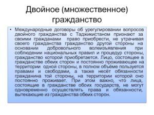 Международный договор россии и таджикистана о двойном гражданстве