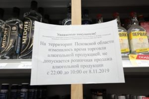 С какого часа продают алкоголь в магните