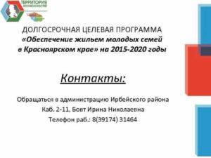 Молодая семья государственная программа 2020 красноярск