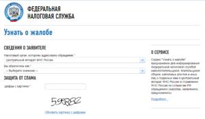 В сервисе фнс россии узнать о жалобе запись направлено письмо что означает