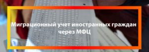 Миграционный Учет Для Беларуссии В Рф С 2020г