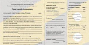 Какие Документы Нужны Пенсионеру Мвд Для Получения Путевки В Санаторий
