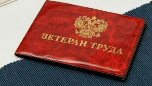 Кто Имеет Право Получить Звание Ветеран Труда Ростовской Обл