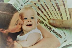 Надбавка к материнскому капиталу в 2020 250 тысяч
