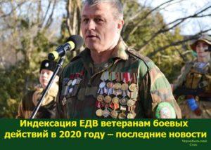 Повышение Выплат Ветеранам Боевых Действий В 2020 Году Самые Свежие Новости