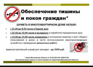 Новый закон челябинской области о тишине