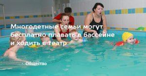 Бесплатные бассейны для многодетных семей в москве