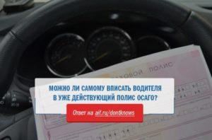 Вписать в страховку осаго еще одного водителя росгосстрах