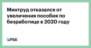 Пособие По Безработице В Хмао В 2020 Году