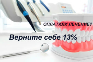 Можно ли вернуть деньги за лечение зубов в платной клинике