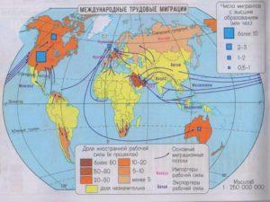 Главные регионы иммиграции