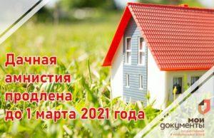 Оформление Дома Ижс В Собственность 2020 Году