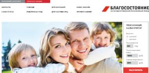 Благосостояние страховая компания официальный сайт лагосостояние как забрать деньги