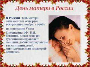 Характеристика для женщины ко дню матери