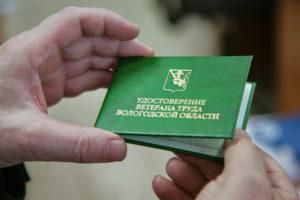Какие Льготы Имеют Ветераны Труда По Архангельской Области